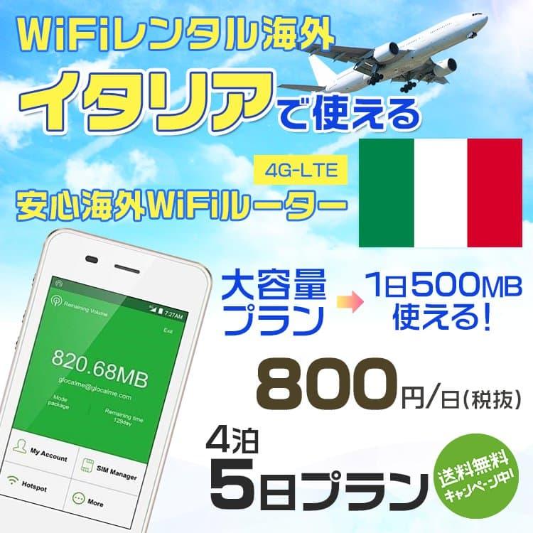 wifi レンタル 海外 イタリア 4泊5日プラン 海外 WiFi [大容量プラン 1日500MB]1日料金 800円[高速4G-LTE] ワールドWiFiレンタル便【レンタルWiFi海外】