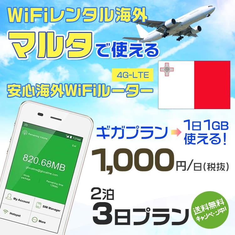 wifi レンタル 海外 マルタ 2泊3日プラン 海外 WiFi [ギガプラン 1日1GB]1日料金 1,000円[高速4G-LTE] ワールドWiFiレンタル便【レンタルWiFi海外】