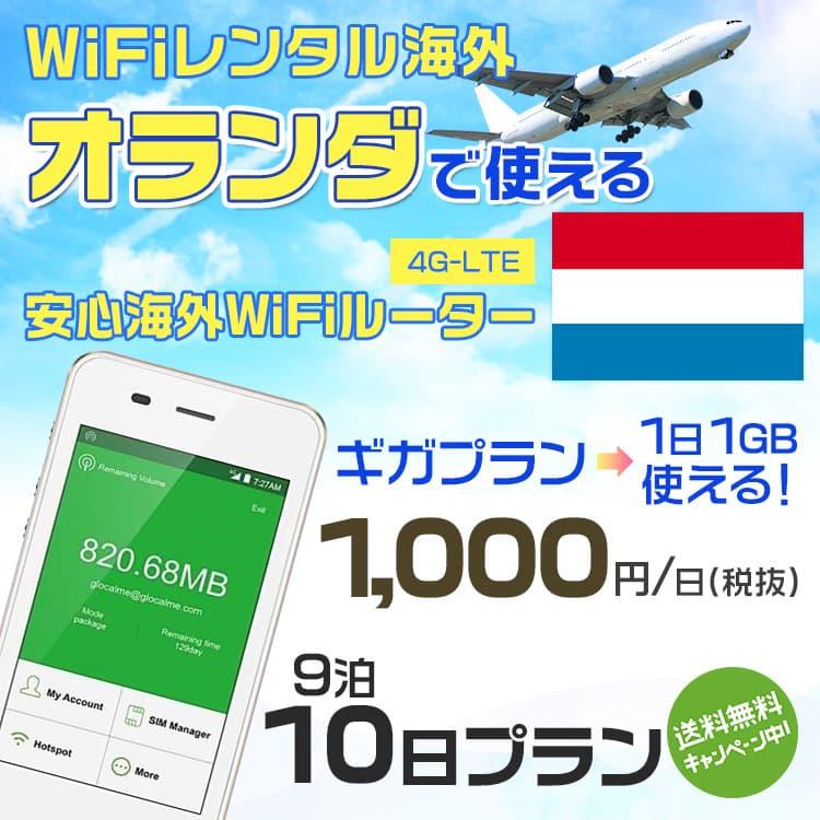 wifi レンタル 海外 オランダ 9泊10日プラン 海外 WiFi [ギガプラン 1日1GB]1日料金 1,000円[高速4G-LTE] ワールドWiFiレンタル便【レンタルWiFi海外】