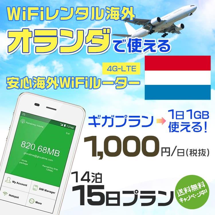wifi レンタル 海外 オランダ 14泊15日プラン 海外 WiFi [ギガプラン 1日1GB]1日料金 1,000円[高速4G-LTE] ワールドWiFiレンタル便【レンタルWiFi海外】