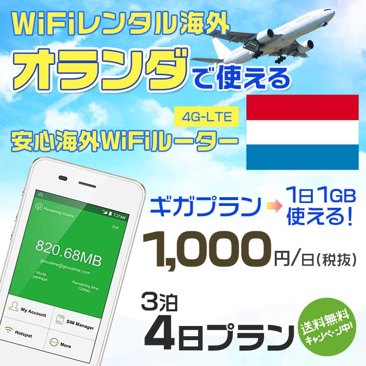 wifi レンタル 海外 オランダ 3泊4日プラン 海外 WiFi [ギガプラン 1日1GB]1日料金 1,000円[高速4G-LTE] ワールドWiFiレンタル便【レンタルWiFi海外】