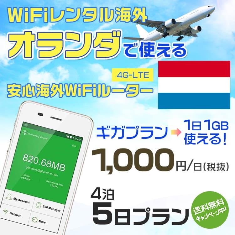wifi レンタル 海外 オランダ 4泊5日プラン 海外 WiFi [ギガプラン 1日1GB]1日料金 1,000円[高速4G-LTE] ワールドWiFiレンタル便【レンタルWiFi海外】