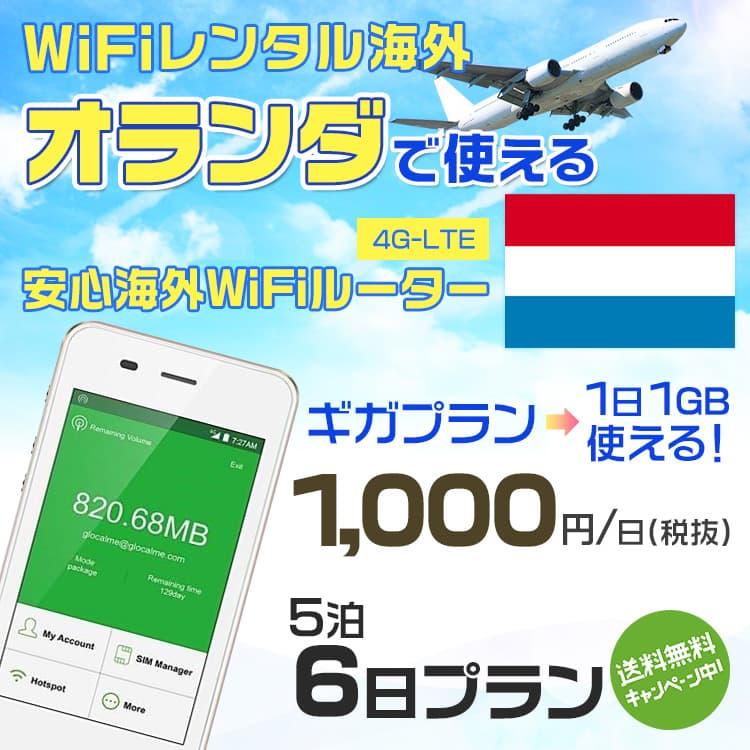 wifi レンタル 海外 オランダ 5泊6日プラン 海外 WiFi [ギガプラン 1日1GB]1日料金 1,000円[高速4G-LTE] ワールドWiFiレンタル便【レンタルWiFi海外】