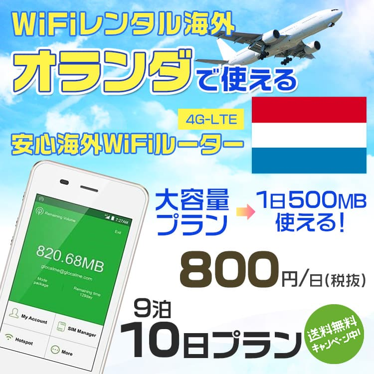 wifi レンタル 海外 オランダ 9泊10日プラン 海外 WiFi [大容量プラン 1日500MB]1日料金 800円[高速4G-LTE] ワールドWiFiレンタル便【レンタルWiFi海外】