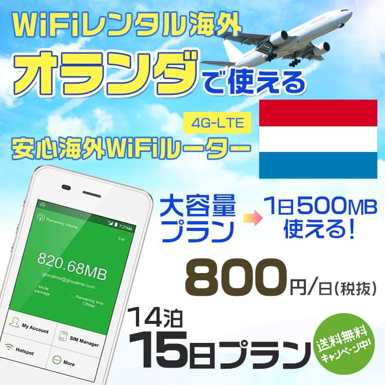 wifi レンタル 海外 オランダ 14泊15日プラン 海外 WiFi [大容量プラン 1日500MB]1日料金 800円[高速4G-LTE] ワールドWiFiレンタル便【レンタルWiFi海外】