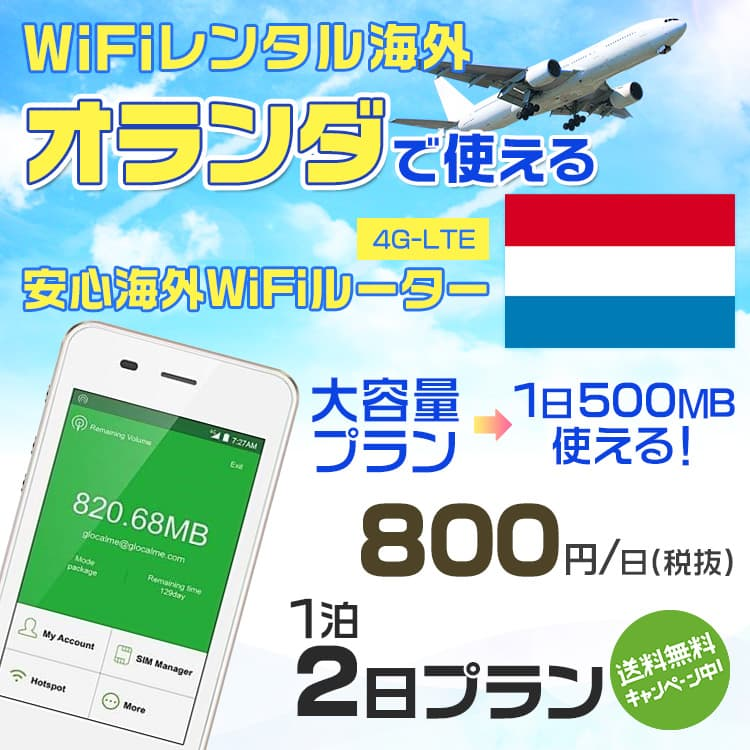 wifi レンタル 海外 オランダ 1泊2日プラン 海外 WiFi [大容量プラン 1日500MB]1日料金 800円[高速4G-LTE] ワールドWiFiレンタル便【レンタルWiFi海外】