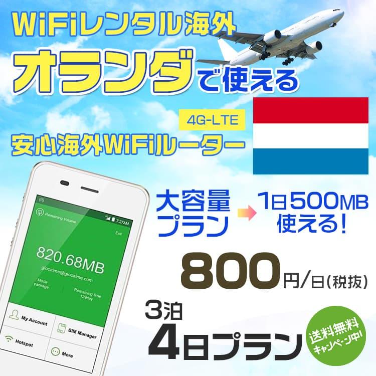 wifi レンタル 海外 オランダ 3泊4日プラン 海外 WiFi [大容量プラン 1日500MB]1日料金 800円[高速4G-LTE] ワールドWiFiレンタル便【レンタルWiFi海外】