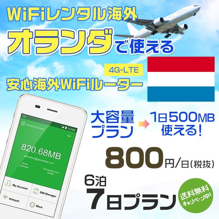wifi レンタル 海外 オランダ 6泊7日プラン 海外 WiFi [大容量プラン 1日500MB]1日料金 800円[高速4G-LTE] ワールドWiFiレンタル便【レンタルWiFi海外】