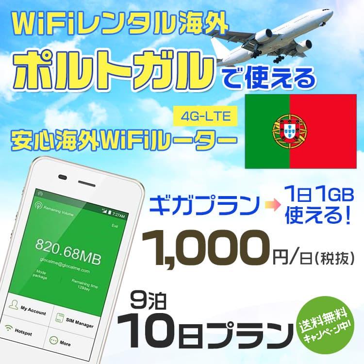 wifi レンタル 海外 ポルトガル 9泊10日プラン 海外 WiFi [ギガプラン 1日1GB]1日料金 1,000円[高速4G-LTE] ワールドWiFiレンタル便【レンタルWiFi海外】
