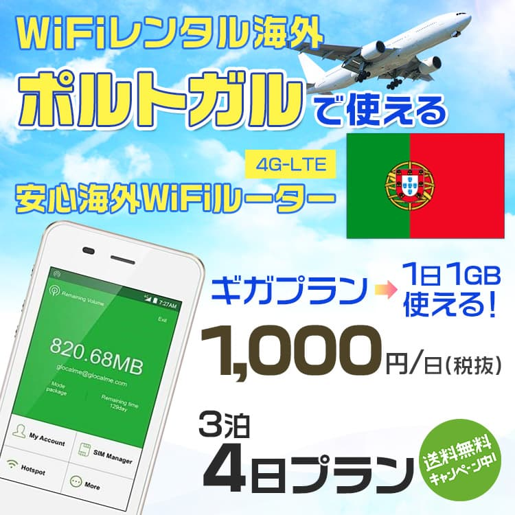 wifi レンタル 海外 ポルトガル 3泊4日プラン 海外 WiFi [ギガプラン 1日1GB]1日料金 1,000円[高速4G-LTE] ワールドWiFiレンタル便【レンタルWiFi海外】