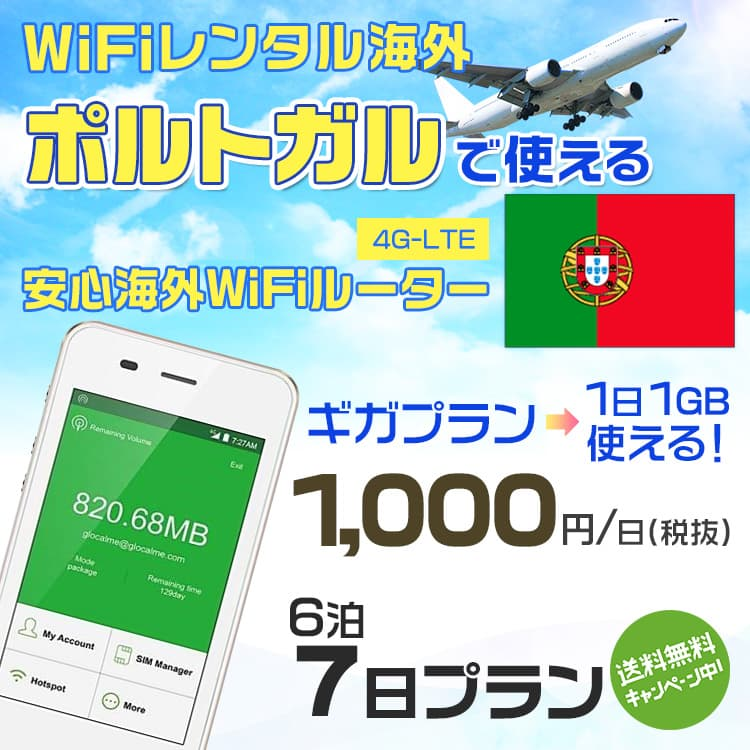 wifi レンタル 海外 ポルトガル 6泊7日プラン 海外 WiFi [ギガプラン 1日1GB]1日料金 1,000円[高速4G-LTE] ワールドWiFiレンタル便【レンタルWiFi海外】