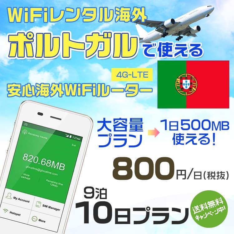 wifi レンタル 海外 ポルトガル 9泊10日プラン 海外 WiFi [大容量プラン 1日500MB]1日料金 800円[高速4G-LTE] ワールドWiFiレンタル便【レンタルWiFi海外】
