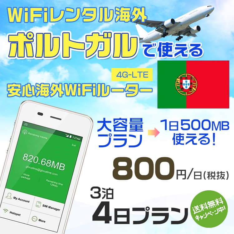 wifi レンタル 海外 ポルトガル 3泊4日プラン 海外 WiFi [大容量プラン 1日500MB]1日料金 800円[高速4G-LTE] ワールドWiFiレンタル便【レンタルWiFi海外】