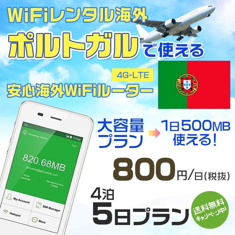 wifi レンタル 海外 ポルトガル 4泊5日プラン 海外 WiFi [大容量プラン 1日500MB]1日料金 800円[高速4G-LTE] ワールドWiFiレンタル便【レンタルWiFi海外】