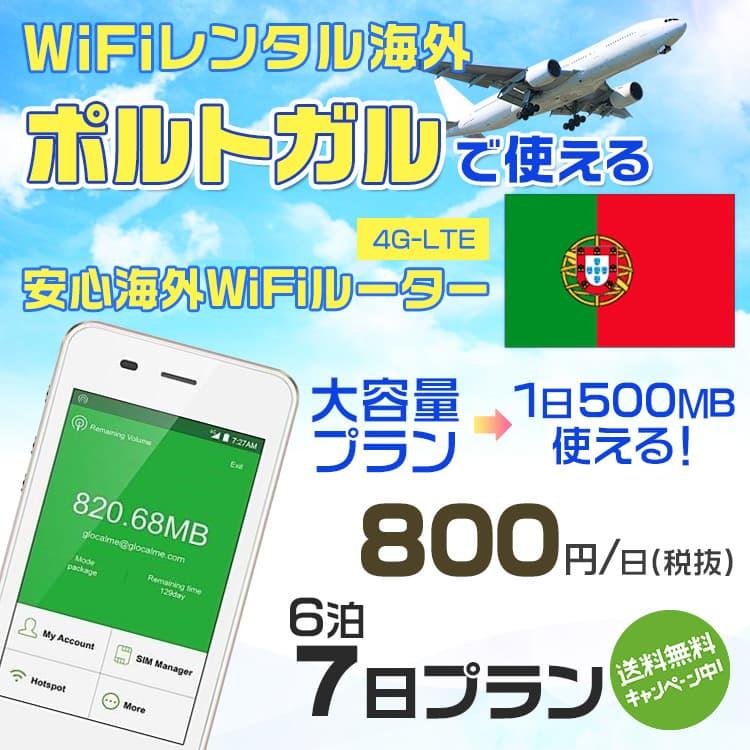 wifi レンタル 海外 ポルトガル 6泊7日プラン 海外 WiFi [大容量プラン 1日500MB]1日料金 800円[高速4G-LTE] ワールドWiFiレンタル便【レンタルWiFi海外】