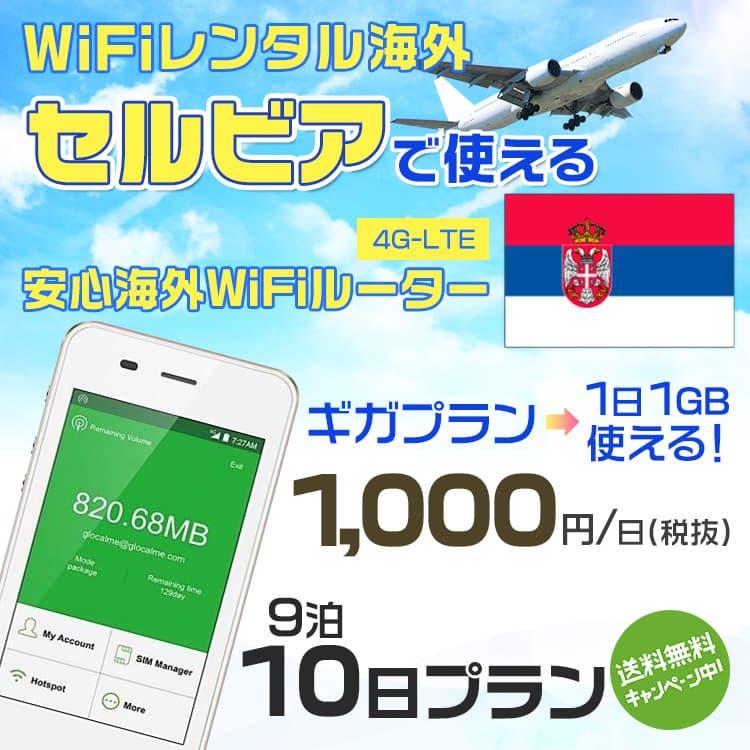 wifi レンタル 海外 セルビア 9泊10日プラン 海外 WiFi [ギガプラン 1日1GB]1日料金 1,000円[高速4G-LTE] ワールドWiFiレンタル便【レンタルWiFi海外】