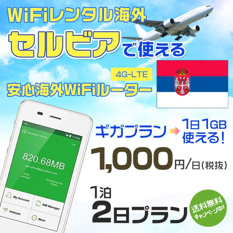 wifi レンタル 海外 セルビア 1泊2日プラン 海外 WiFi [ギガプラン 1日1GB]1日料金 1,000円[高速4G-LTE] ワールドWiFiレンタル便【レンタルWiFi海外】