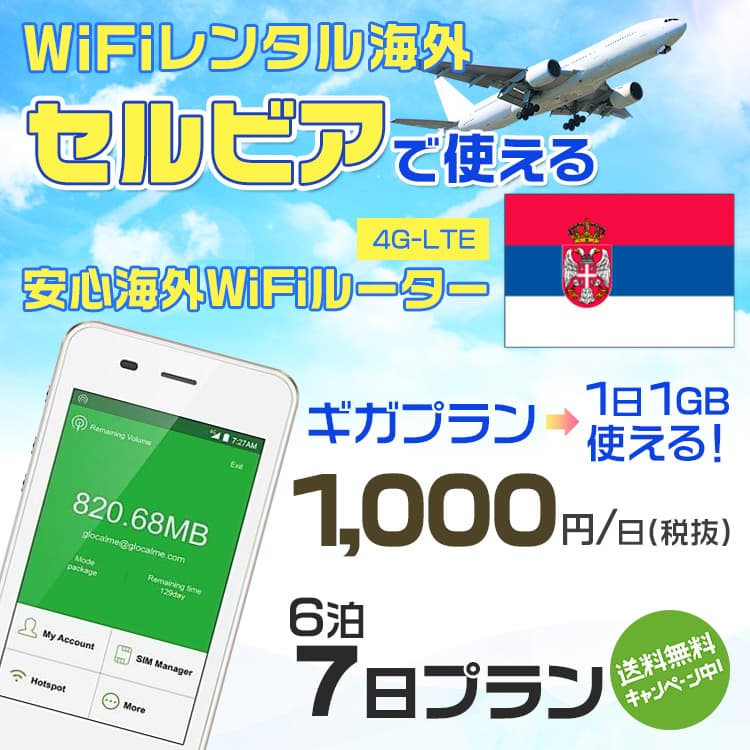 wifi レンタル 海外 セルビア 6泊7日プラン 海外 WiFi [ギガプラン 1日1GB]1日料金 1,000円[高速4G-LTE] ワールドWiFiレンタル便【レンタルWiFi海外】