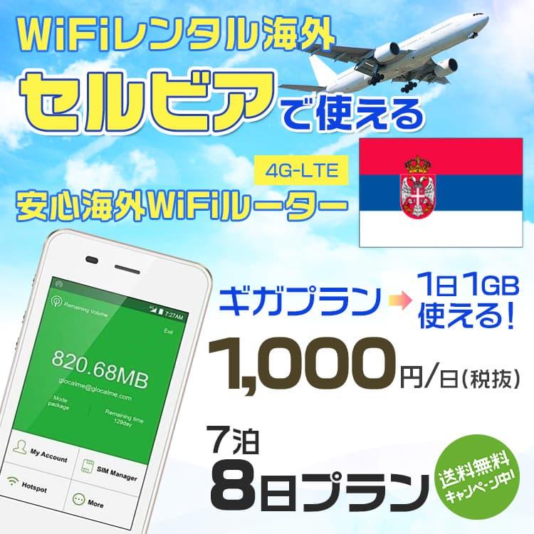 wifi レンタル 海外 セルビア 7泊8日プラン 海外 WiFi [ギガプラン 1日1GB]1日料金 1,000円[高速4G-LTE] ワールドWiFiレンタル便【レンタルWiFi海外】