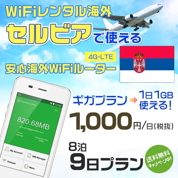 wifi レンタル 海外 セルビア 8泊9日プラン 海外 WiFi [ギガプラン 1日1GB]1日料金 1,000円[高速4G-LTE] ワールドWiFiレンタル便【レンタルWiFi海外】
