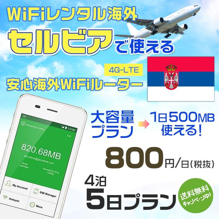 wifi レンタル 海外 セルビア 4泊5日プラン 海外 WiFi [大容量プラン 1日500MB]1日料金 800円[高速4G-LTE] ワールドWiFiレンタル便【レンタルWiFi海外】