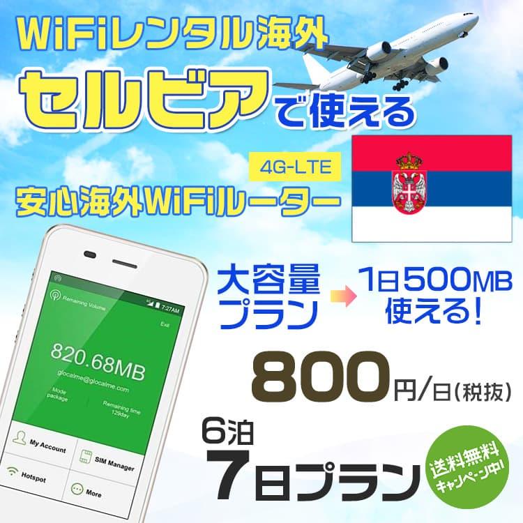wifi レンタル 海外 セルビア 6泊7日プラン 海外 WiFi [大容量プラン 1日500MB]1日料金 800円[高速4G-LTE] ワールドWiFiレンタル便【レンタルWiFi海外】