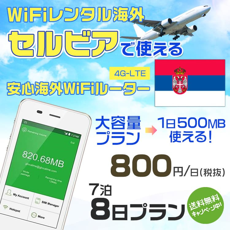 wifi レンタル 海外 セルビア 7泊8日プラン 海外 WiFi [大容量プラン 1日500MB]1日料金 800円[高速4G-LTE] ワールドWiFiレンタル便【レンタルWiFi海外】