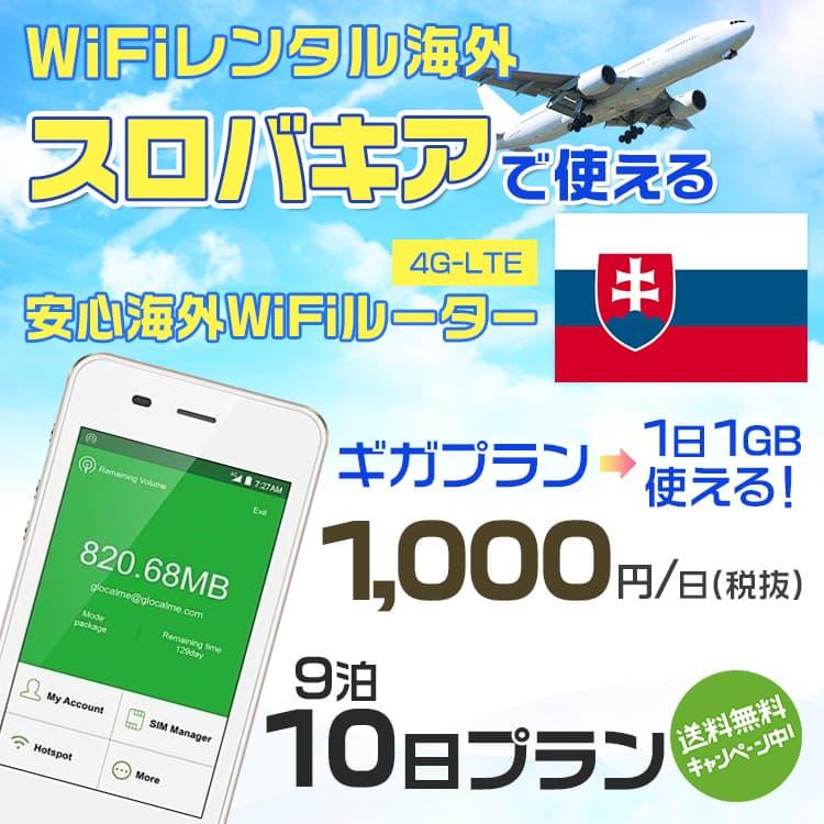 wifi レンタル 海外 スロバキア 9泊10日プラン 海外 WiFi [ギガプラン 1日1GB]1日料金 1,000円[高速4G-LTE] ワールドWiFiレンタル便【レンタルWiFi海外】
