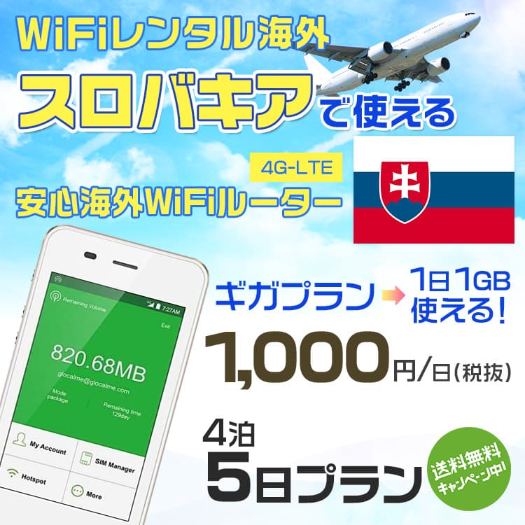 wifi レンタル 海外 スロバキア 4泊5日プラン 海外 WiFi [ギガプラン 1日1GB]1日料金 1,000円[高速4G-LTE] ワールドWiFiレンタル便【レンタルWiFi海外】