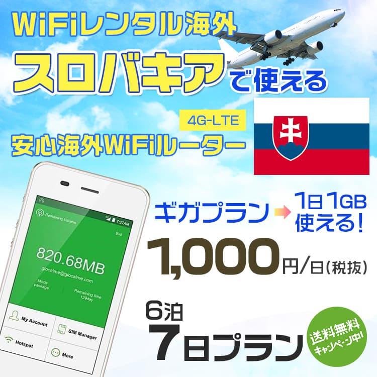 wifi レンタル 海外 スロバキア 6泊7日プラン 海外 WiFi [ギガプラン 1日1GB]1日料金 1,000円[高速4G-LTE] ワールドWiFiレンタル便【レンタルWiFi海外】