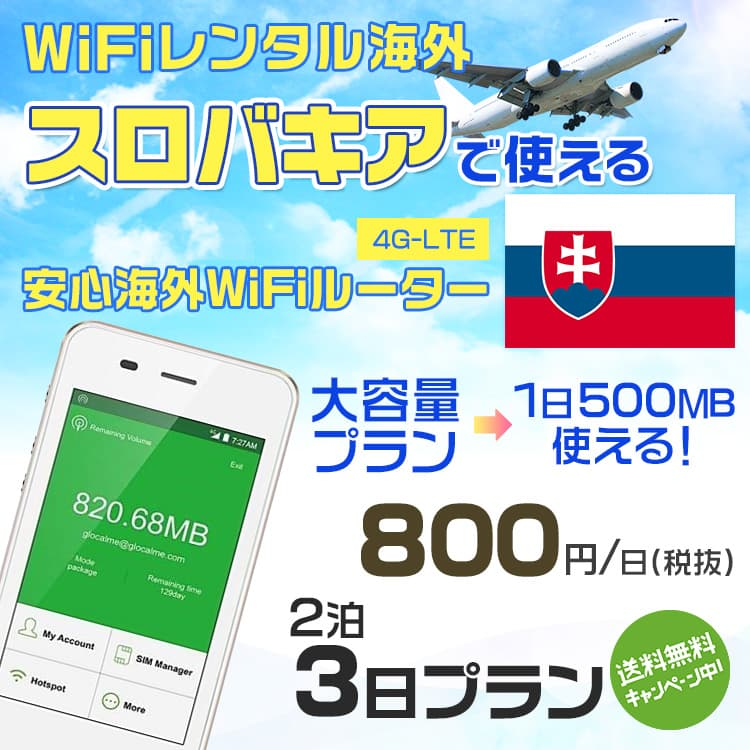 wifi レンタル 海外 スロバキア 2泊3日プラン 海外 WiFi [大容量プラン 1日500MB]1日料金 800円[高速4G-LTE] ワールドWiFiレンタル便【レンタルWiFi海外】
