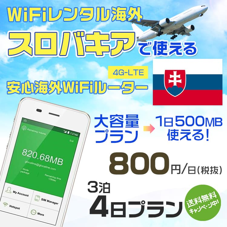 wifi レンタル 海外 スロバキア 3泊4日プラン 海外 WiFi [大容量プラン 1日500MB]1日料金 800円[高速4G-LTE] ワールドWiFiレンタル便【レンタルWiFi海外】