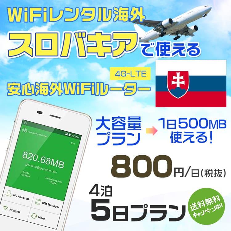 wifi レンタル 海外 スロバキア 4泊5日プラン 海外 WiFi [大容量プラン 1日500MB]1日料金 800円[高速4G-LTE] ワールドWiFiレンタル便【レンタルWiFi海外】