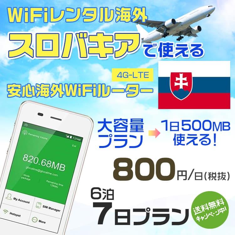 wifi レンタル 海外 スロバキア 6泊7日プラン 海外 WiFi [大容量プラン 1日500MB]1日料金 800円[高速4G-LTE] ワールドWiFiレンタル便【レンタルWiFi海外】