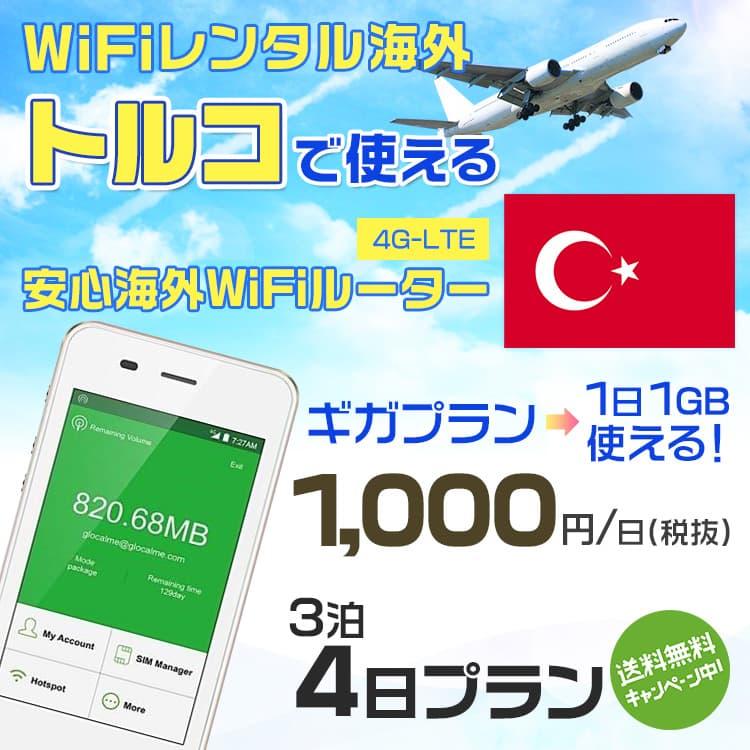 wifi レンタル 海外 トルコ 3泊4日プラン 海外 WiFi [ギガプラン 1日1GB]1日料金 1,000円[高速4G-LTE] ワールドWiFiレンタル便【レンタルWiFi海外】