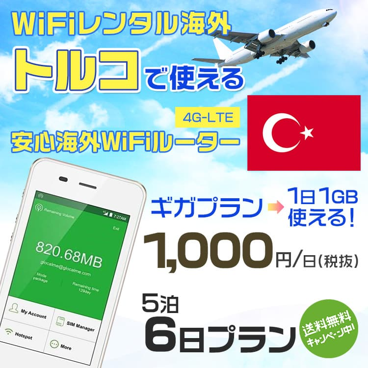wifi レンタル 海外 トルコ 5泊6日プラン 海外 WiFi [ギガプラン 1日1GB]1日料金 1,000円[高速4G-LTE] ワールドWiFiレンタル便【レンタルWiFi海外】