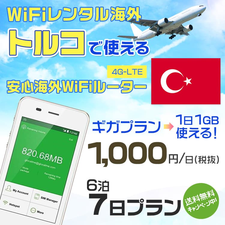 wifi レンタル 海外 トルコ 6泊7日プラン 海外 WiFi [ギガプラン 1日1GB]1日料金 1,000円[高速4G-LTE] ワールドWiFiレンタル便【レンタルWiFi海外】