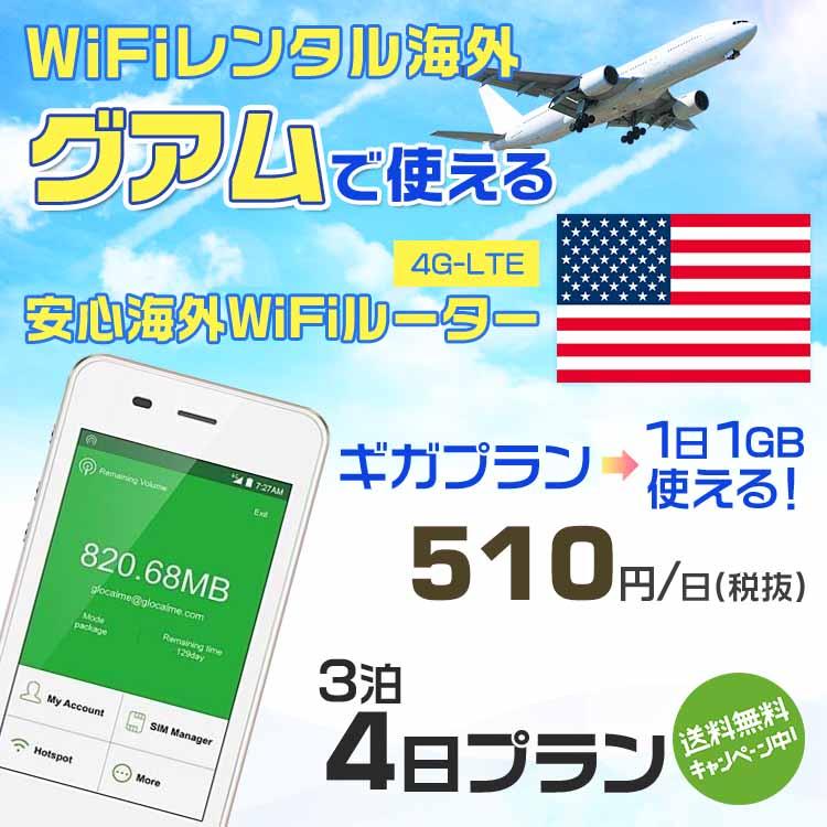 wifi レンタル 海外 グアム 3泊4日プラン 海外 WiFi [ギガプラン 1日1GB]1日料金 1,000円[高速4G-LTE] ワールドWiFiレンタル便【レンタルWiFi海外】