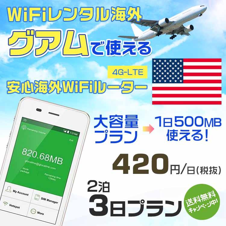 【50%OFFローシーズン】wifi レンタル 海外 グアム 2泊3日プラン 海外 WiFi [大容量プラン 1日500MB]1日料金 800円[高速4G-LTE] ワールドWiFiレンタル便【レンタルWiFi海外】