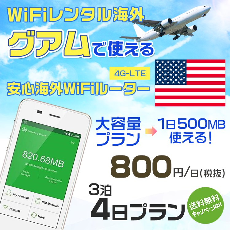 【50%OFFローシーズン】wifi レンタル 海外 グアム 3泊4日プラン 海外 WiFi [大容量プラン 1日500MB]1日料金 800円[高速4G-LTE] ワールドWiFiレンタル便【レンタルWiFi海外】