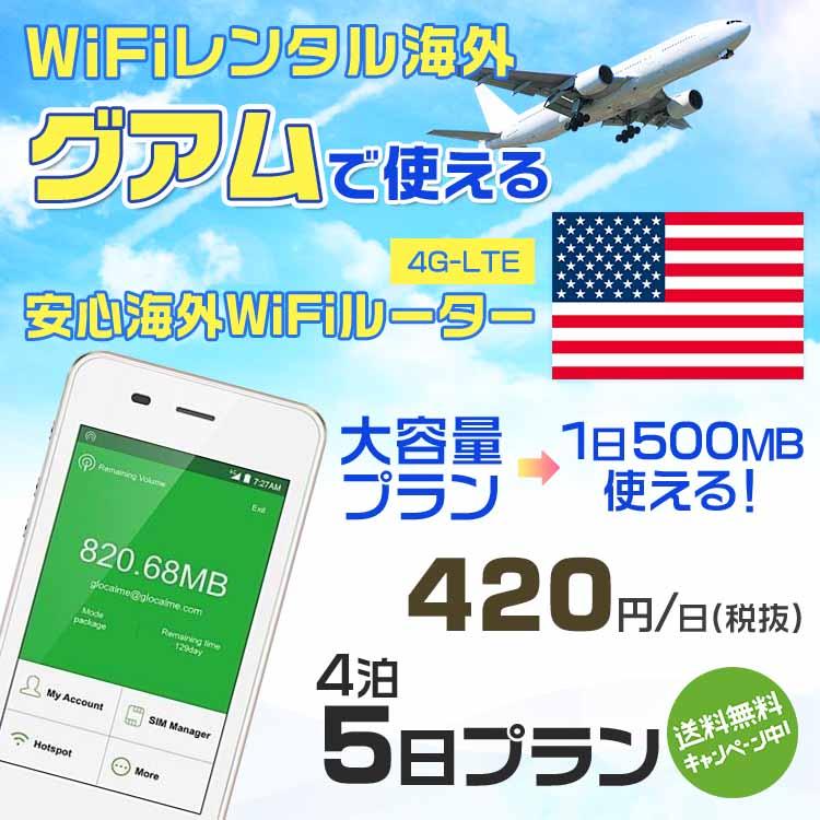 【50%OFFローシーズン】wifi レンタル 海外 グアム 4泊5日プラン 海外 WiFi [大容量プラン 1日500MB]1日料金 800円[高速4G-LTE] ワールドWiFiレンタル便【レンタルWiFi海外】