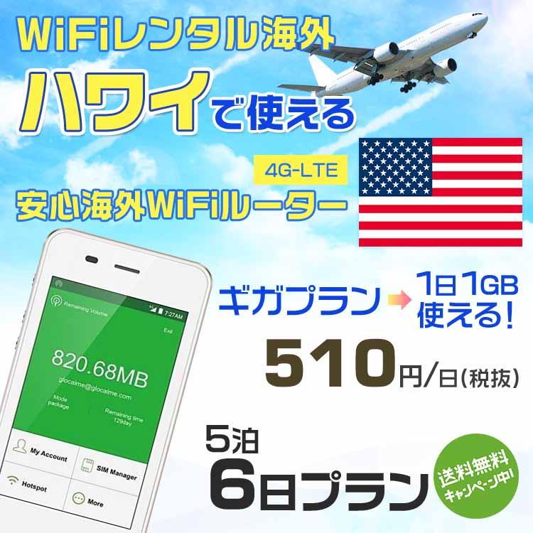 【50%OFFローシーズン】wifi レンタル 海外 ハワイ 5泊6日プラン 海外 WiFi [ギガプラン 1日1GB]1日料金 1,000円[高速4G-LTE] ワールドWiFiレンタル便【レンタルWiFi海外】