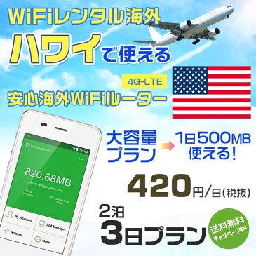 wifi レンタル 海外 ハワイ 2泊3日プラン 海外 WiFi [大容量プラン 1日500MB]1日料金 800円[高速4G-LTE] ワールドWiFiレンタル便【レンタルWiFi海外】