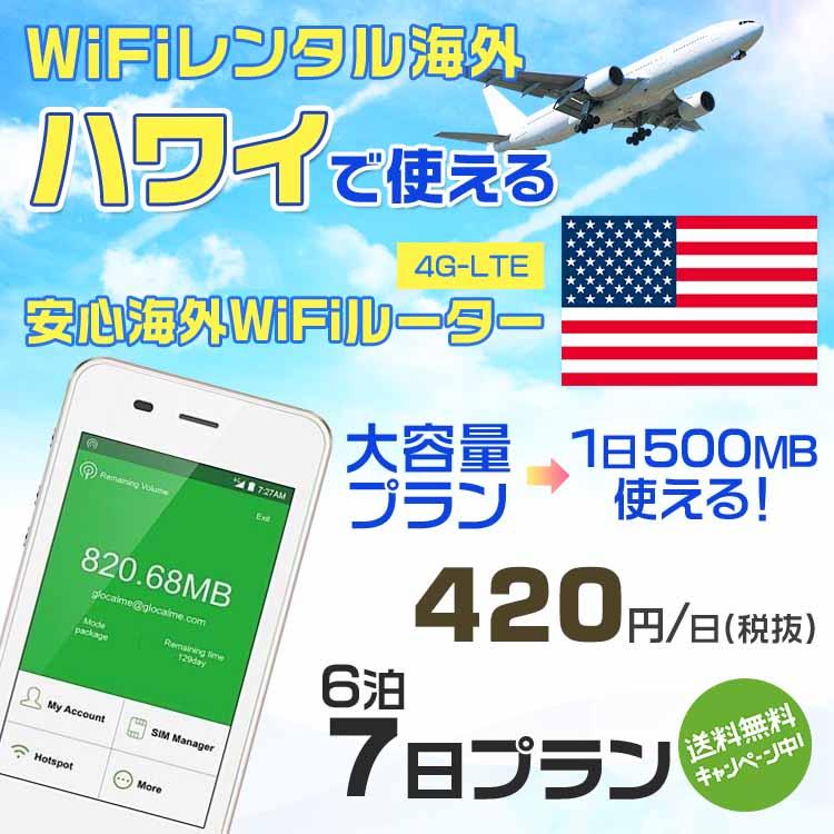 【50%OFFローシーズン】wifi レンタル 海外 ハワイ 6泊7日プラン 海外 WiFi [大容量プラン 1日500MB]1日料金 800円[高速4G-LTE] ワールドWiFiレンタル便【レンタルWiFi海外】