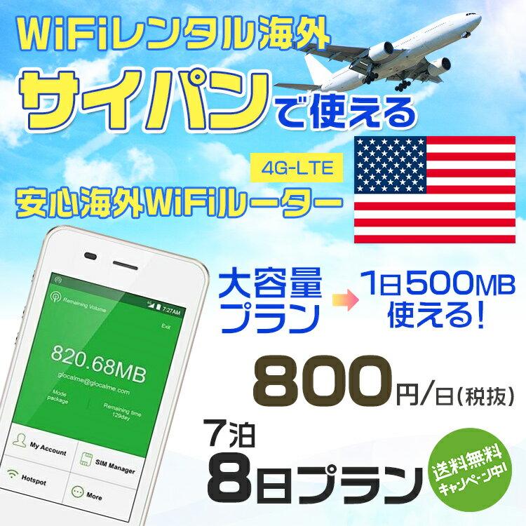 【50%OFFローシーズン】wifi レンタル 海外 サイパン 7泊8日プラン 海外 WiFi [大容量プラン 1日500MB]1日料金 800円[高速4G-LTE] ワールドWiFiレンタル便【レンタルWiFi海外】