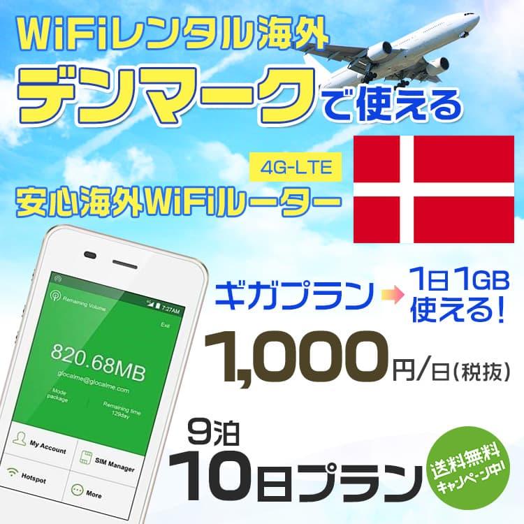 wifi レンタル 海外 デンマーク 9泊10日プラン 海外 WiFi [ギガプラン 1日1GB]1日料金 1,000円[高速4G-LTE] ワールドWiFiレンタル便【レンタルWiFi海外】