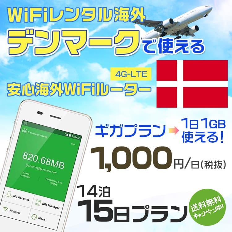 wifi レンタル 海外 デンマーク 14泊15日プラン 海外 WiFi [ギガプラン 1日1GB]1日料金 1,000円[高速4G-LTE] ワールドWiFiレンタル便【レンタルWiFi海外】