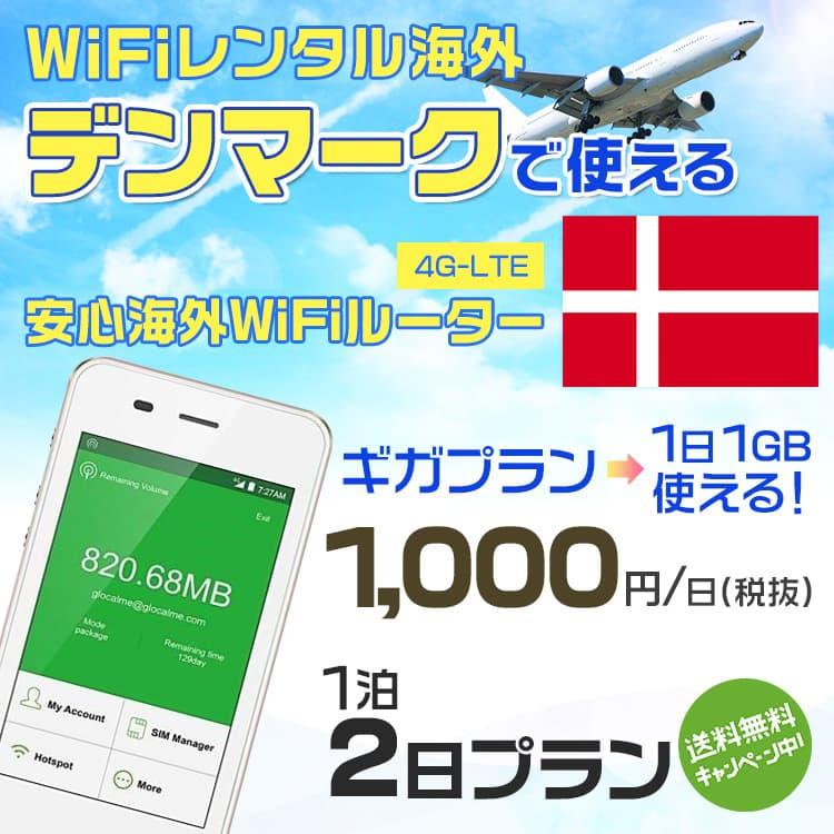 wifi レンタル 海外 デンマーク 1泊2日プラン 海外 WiFi [ギガプラン 1日1GB]1日料金 1,000円[高速4G-LTE] ワールドWiFiレンタル便【レンタルWiFi海外】