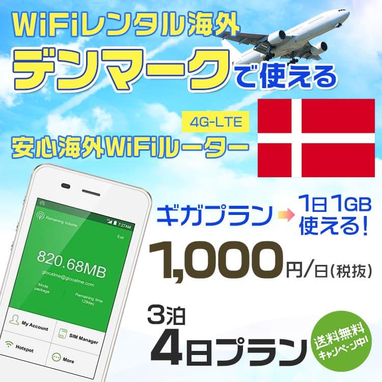 wifi レンタル 海外 デンマーク 3泊4日プラン 海外 WiFi [ギガプラン 1日1GB]1日料金 1,000円[高速4G-LTE] ワールドWiFiレンタル便【レンタルWiFi海外】