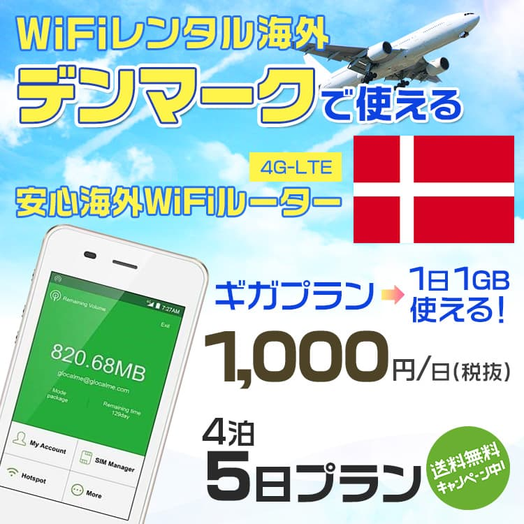 wifi レンタル 海外 デンマーク 4泊5日プラン 海外 WiFi [ギガプラン 1日1GB]1日料金 1,000円[高速4G-LTE] ワールドWiFiレンタル便【レンタルWiFi海外】